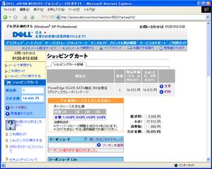 Dell の鯖が安かった。