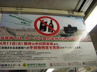 阪神甲子園球場への持込禁止物