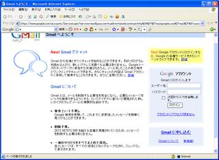 Gmailの表示1