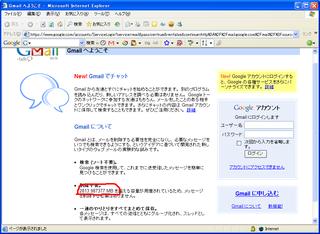 Gmailの表示2