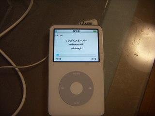 iPod 動作中