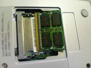 メモリ1GB増設