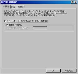 Windows のPPPのTCP/IP詳細設定