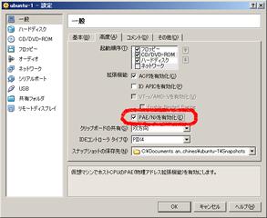 PAE/NX の設定