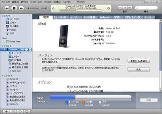 iPod nano 同期中 (iTunes)