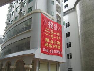 レストランの隣のアパート