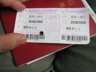 皇岗→香港のバスチケット