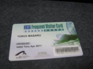 香港国際機場 訪港常客證