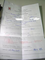 香港の問診票