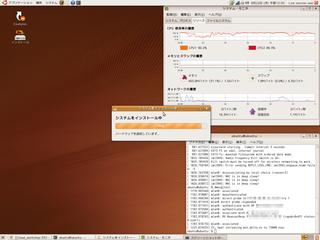 Ubuntu インストール中