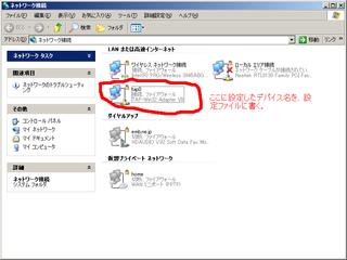 Windows のネットワーク接続