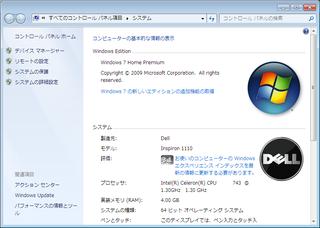 交換後の Windows 7 マイコンピュータ表示