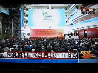 国慶節イベントのテレビ中継
