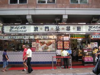 マカオ茶餐庁