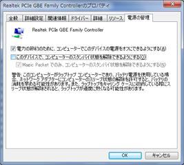 Realtek PCIe GBE Controller Family のプロパティ