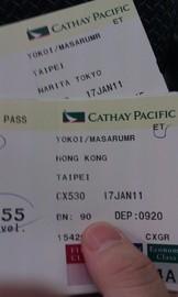 本日の搭乗券