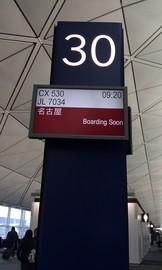 CX530 名古屋行き