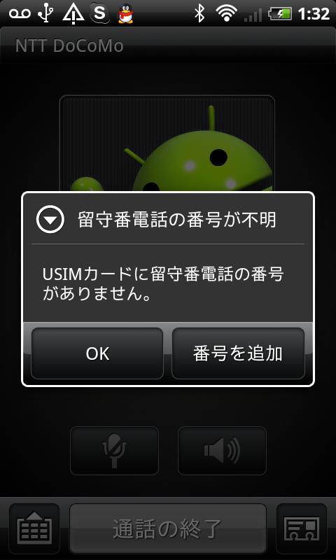 USIM から番号が読めなかった