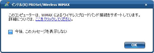 WiMAXユーティリティ ポップアップ