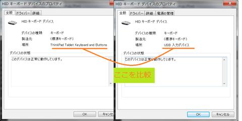 HIDキーボードデバイスの比較