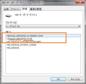 HIDキーボードデバイスの詳細