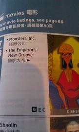 機内エンターテイメントより: Monsters Inc