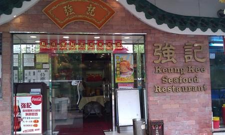 Keung Kee Seafood Restaurant