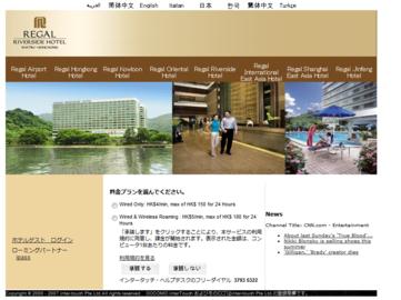 Regal hotel のインターネット接続料金