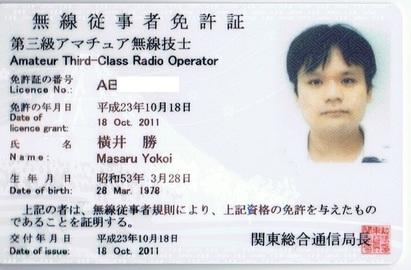 第三級アマチュア無線技士免許
