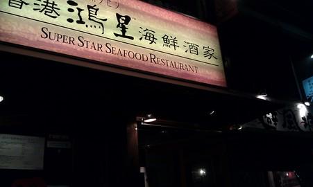 鴻星海鮮酒家 新橋店