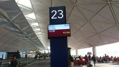 まずは台北経由名古屋行き