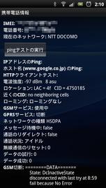 携帯電話のテスト→携帯電話情報