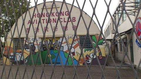 Aviation Club