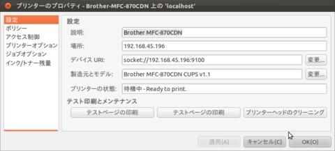 MFC-870CDN登録