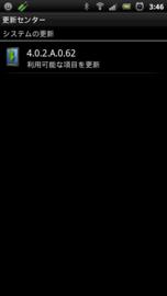MT15i update notification