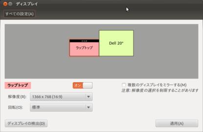 Multi display on Ubuntu