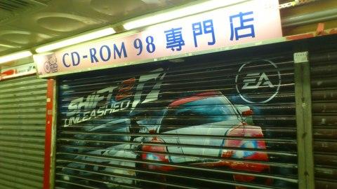CD-ROM 98 専門店