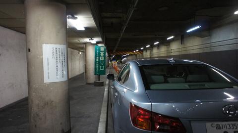 首都高八重洲線 東京駅降車場