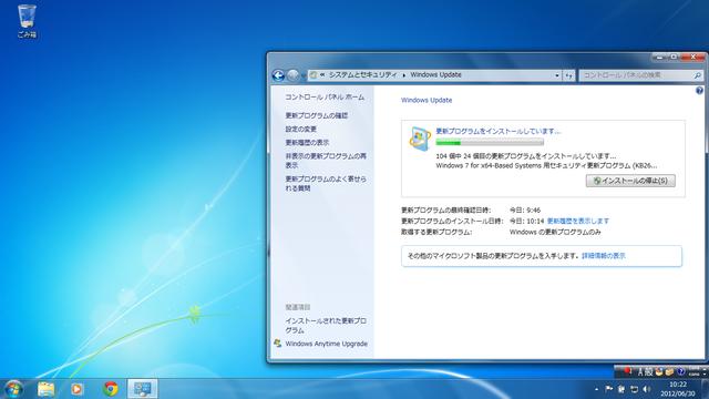 Windows Update 中