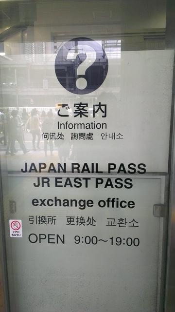 JR新宿駅南口の改札