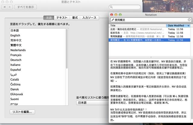 言語設定と、中国語で初回起動したアプリ