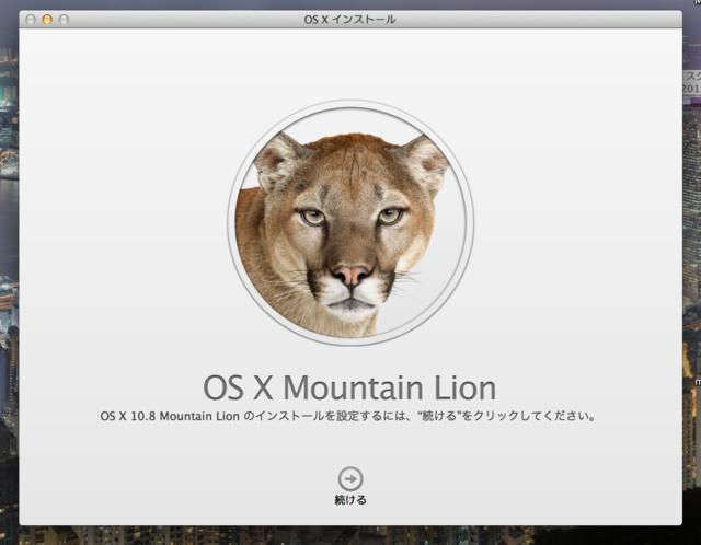 Mountain Lion インストール開始