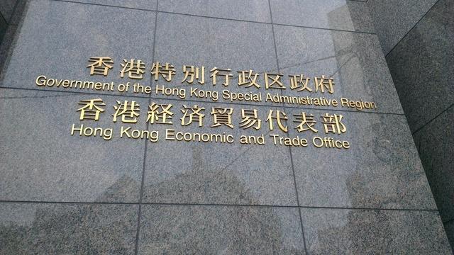 香港特別行政区政府 経済貿易代表部