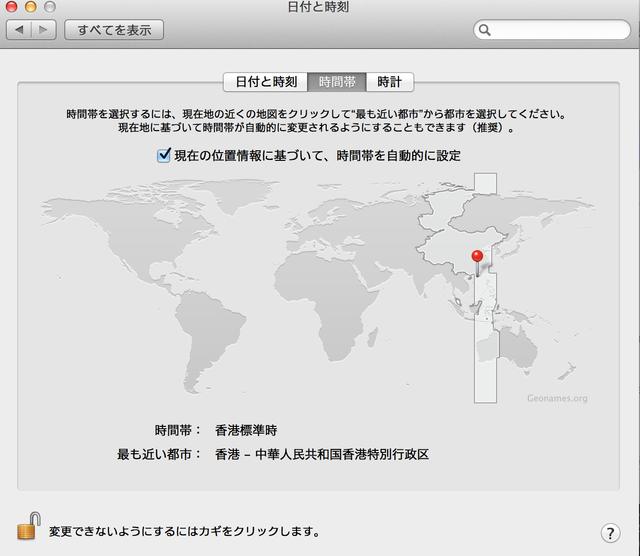 日付と時刻の設定: 香港