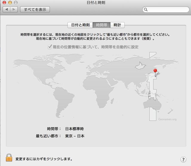 日付と時刻の設定: 東京