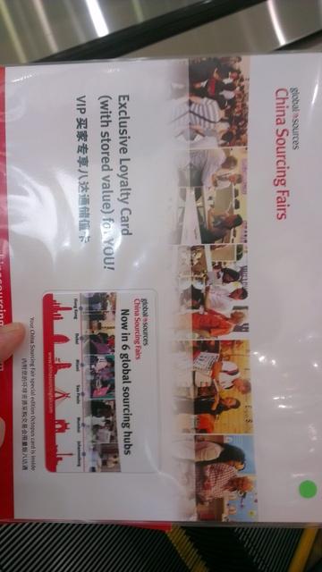 China Source Fair の八達通