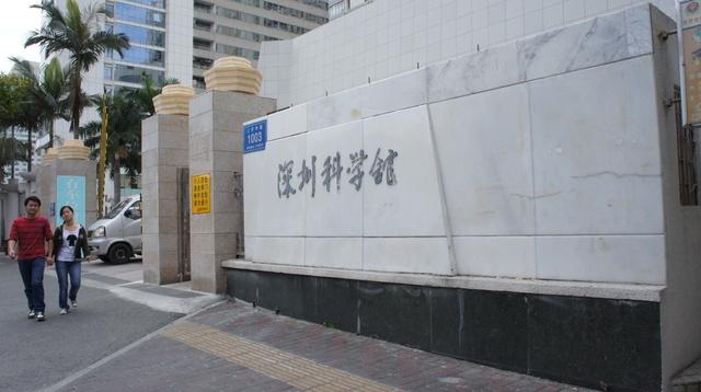 深圳の科学館