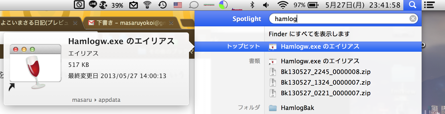 Spotlight で検索