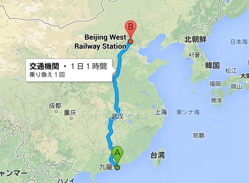 紅磡→北京