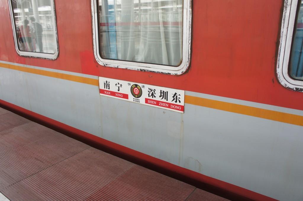 K1234 南寧→深圳東